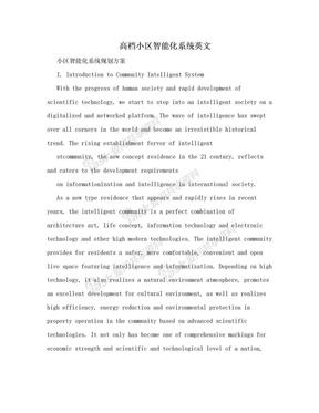 高档小区智能化系统英文.doc