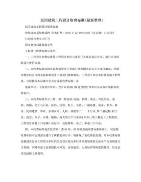 民用建筑工程设计取费标准(最新整理).doc