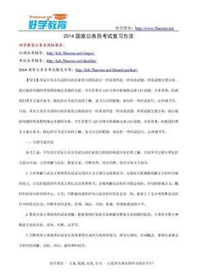 2014国家公务员考试复习经验行测.doc