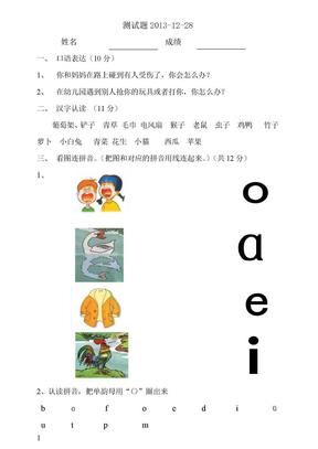幼升小测试题-2013-12-28.doc