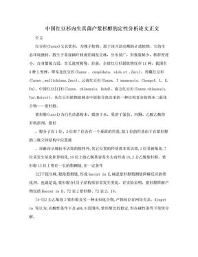 中国红豆杉内生真菌产紫杉醇的定性分析论文正文.doc