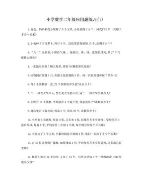 青岛版二年级上册数学应用题40道.doc