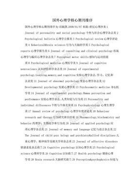 国外心理学核心期刊排序.doc