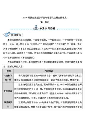 2019最新部编版小学三年级语文上册全册教案.docx