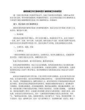 基层党建工作汇报材料范文基层党建工作总结范文.docx