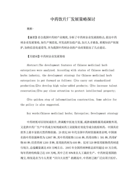 中药饮片厂发展策略探讨.doc