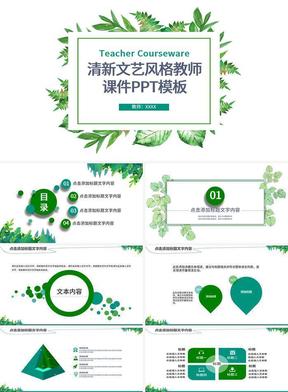 绿色文艺清新教师课件PPT模板.pptx