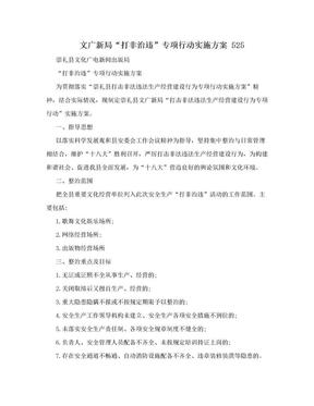 """文广新局""""打非治违""""专项行动实施方案 525.doc"""