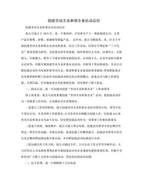 创建劳动关系和谐企业活动总结.doc