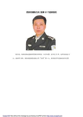 西安名捕张力光捉拿12个监狱逃犯.pdf