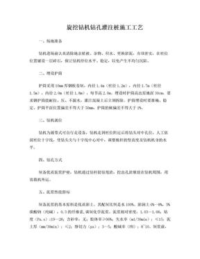 旋挖钻机钻孔灌注桩施工工艺.doc