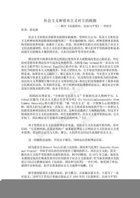 社会主义和资本主义对立的根源,徐友渔.docx