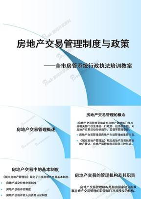 房地产交易制度与政策节选.ppt
