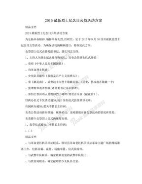 2015最新烈士纪念日公祭活动方案.doc
