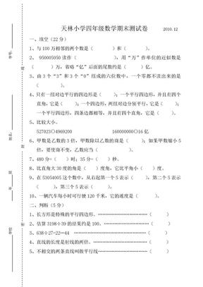 人教版小学数学四年级上期末试卷.doc