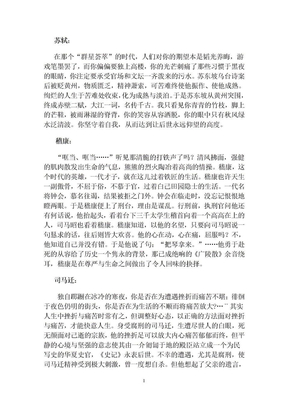 背诵作文人物素材.doc