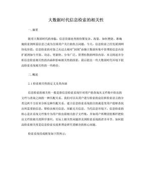 信息检索论文.doc