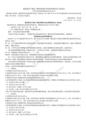 物业管理企业资质管理办法(修改).doc