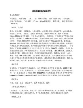 农林渔牧类简历表格参考.docx