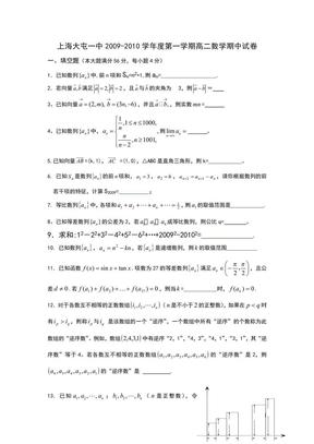 上海大屯一中2009-2010学年度第一学期高二数学期中试卷(含答案).doc
