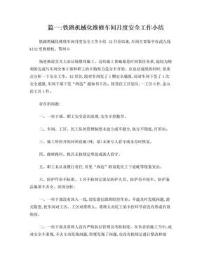 铁路大型养路机械岔捣车间第二季度安全工作总结.doc