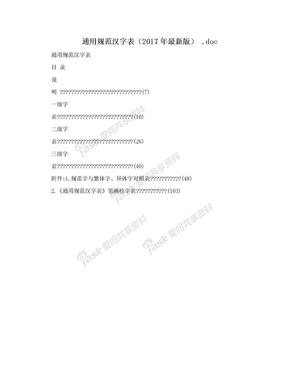 通用规范汉字表(2017年最新版) .doc.doc