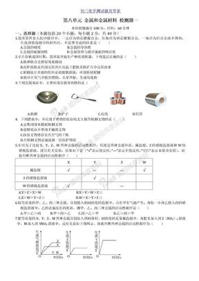 初三化学金属和金属材料 检测题及答案.doc