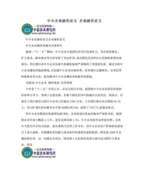 中小企业融资论文 企业融资论文.doc