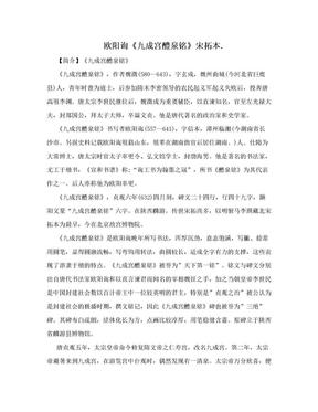 欧阳询《九成宫醴泉铭》宋拓本..doc