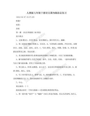 人教版七年级下册语文课内阅读总复习.doc