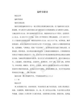 温岭导游词.doc