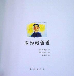 成为好爸爸.pdf