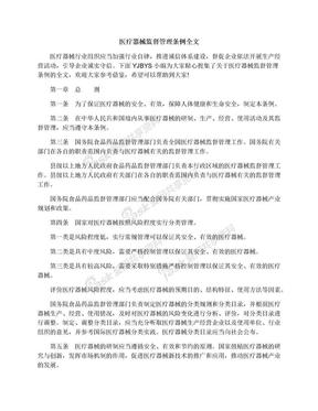 医疗器械监督管理条例全文.docx