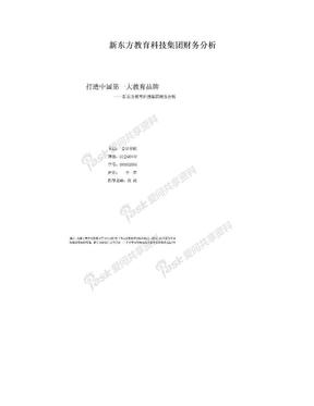 新东方教育科技集团财务分析.doc