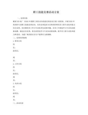 职工技能竞赛活动方案.doc