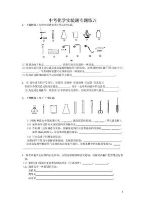 中考化学实验题专题练习.doc