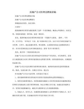 房地产公司经理竞聘演讲稿-.doc