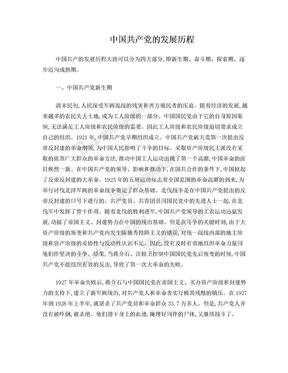 中国共产党的发展历程.doc