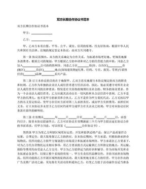 双方长期合作协议书范本.docx