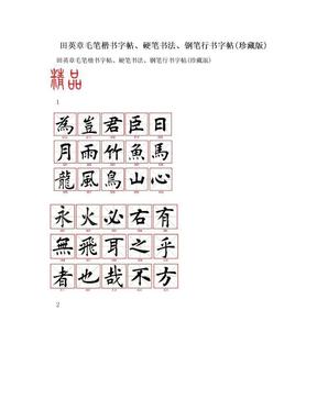 田英章毛笔楷书字帖、硬笔书法、钢笔行书字帖(珍藏版).doc