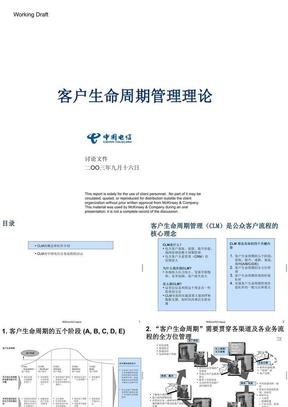 麦肯锡:中国电信-客户生命周期管理理论.ppt
