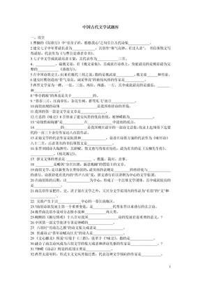 中国古代文学试题库.doc.doc