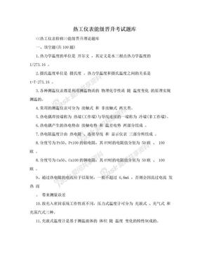热工仪表能级晋升考试题库.doc