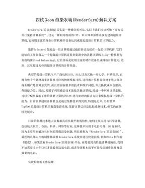 四核Xeon渲染农场(Renderfarm)解决方案.doc