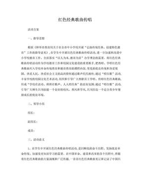 红色经典歌曲传唱活动方案.doc