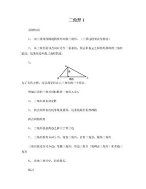 人教版小学数学四年级下册三角形的认识练习.doc
