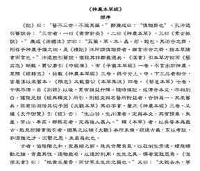 神农本草经.pdf