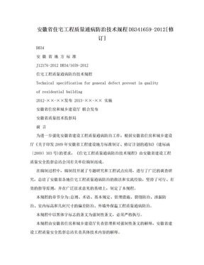 安徽省住宅工程质量通病防治技术规程DB341659-2012[修订].doc