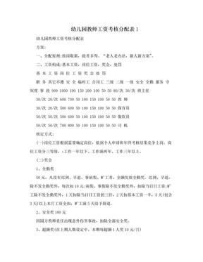 幼儿园教师工资考核分配表1.doc