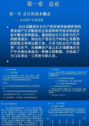 会计学基础(全).ppt